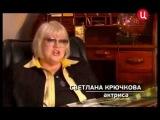Светлана Крючкова. Я любовь узнаю по боли...