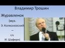 Владимир Трошин Журавлёнок
