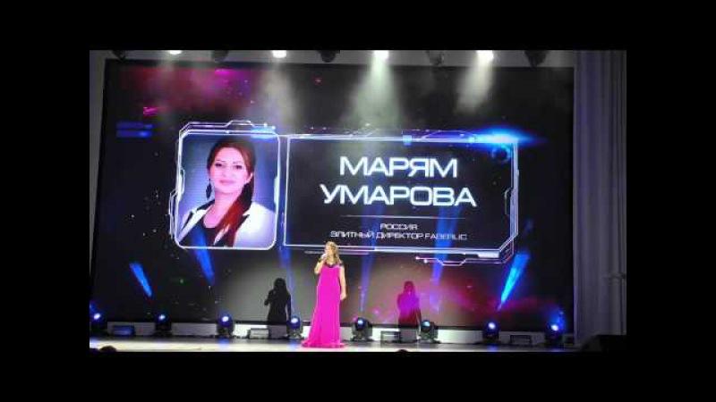 Марьям Умарова Самый быстрорастущий лидер Фаберлик 2015г