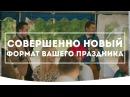 Промо видео Дуэт ведущих Болоболы Звоните 375 29 282 90 77