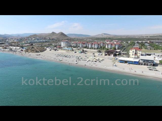 Коктебель аэросъемка - аэро видео с воздуха - koktebel.2crim.com