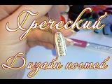 Дизайн ногтей Греческий. Литье. Фольга для литья
