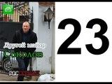 Другой майор Соколов 23 серия 2015