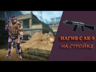 Варфейс Игра на Стройке с АК-9