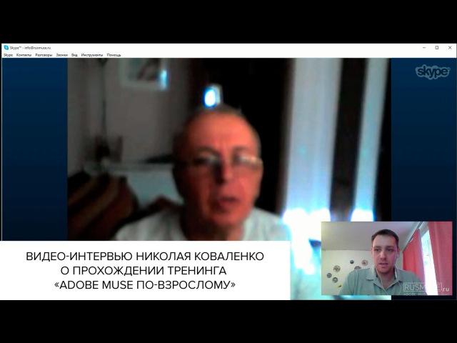 Отзыв Николая Коваленко о тренинге «Adobe Muse по взрослому»