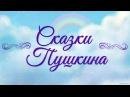 Аудиосказки А С Пушкина для детей
