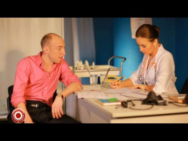 Серж Горелый - Как познакомиться на приеме с девушкой-врачом из сериала Камеди Клаб смотреть бесплатно видео онлайн.