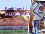Book haul и ММКВЯ 2015 || Книжные покупки августа и книжная ярмарка на ВДНХ
