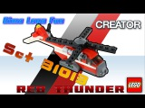 Lego Creator Set 31013 Red Thunder Review - Обзор Лего набора 31013
