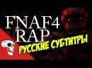 RUS Sub ♫ We Don't Bite JT Machinima Five Nights at Freddy's 4 Rap FNaF 4 Rap