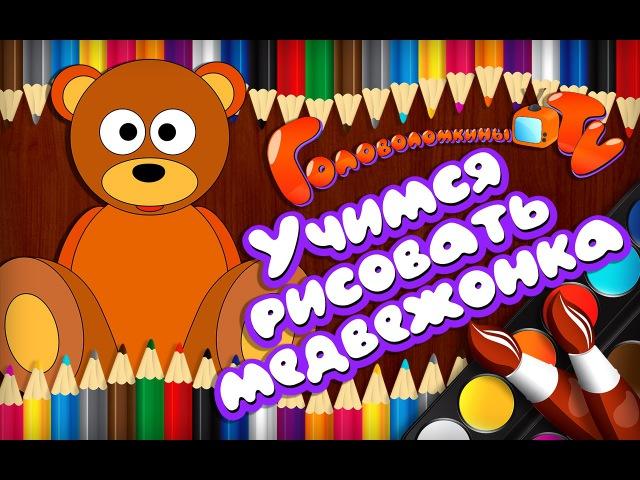 Учимся рисовать! Развивающий мультик для детей - рисуем медвежонка