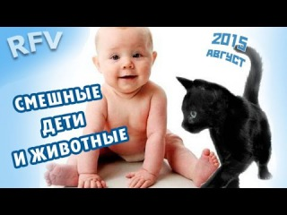 Дети и животные 5 · Приколы с животными 2015 · Cats, Dogs & Cute Babies Compilation · Part 5