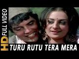 Turu Ru Turu Ru Tera Mera Pyar Shuru | Kishore Kumar | Jwar Bhata 1973 Songs | Dharmendra