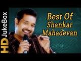 Best of Shankar Mahadevan | Bollywood Hindi Songs Jukebox