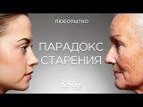 Парадокс старения что на самом деле происходит с телом
