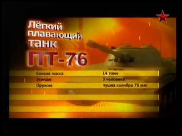 Сделано в СССР. Легкий плавающий танк ПТ-76 cltkfyj d ccch. kturbq gkfdf.obq nfyr gn-76