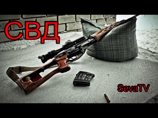 СВД (Разборка) 7,62-мм снайперская винтовка Драгунова cdl (hfp,jhrf) 7,62-vv cyfqgthcrfz dbynjdrf lhfueyjdf