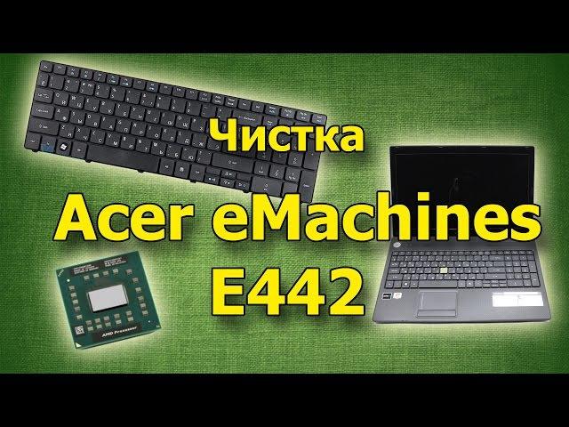Чистка ноутбука Acer eMachines E442 AMD V140 как разобрать и заменить термопасту