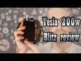 Tesla 200w | Легкие 200 ватт