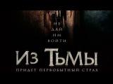 Из Тьмы / The Hallow (2016) Русский Трейлер