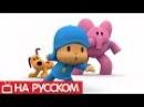 Покойо на русском языке - Все серии подряд - Сборник 5