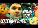 Vlog Спанч Боб ,Красти Крабс ,секретный бургер Москва