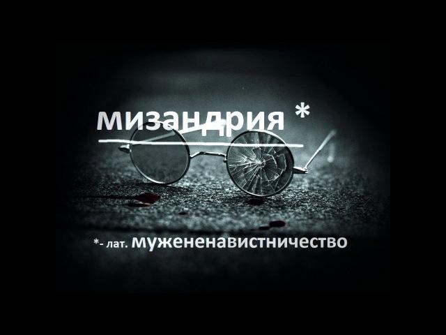 МИЗАНДРИЯ *Мужененавистничество Фильм-лекция о мужском бесправии в РФ