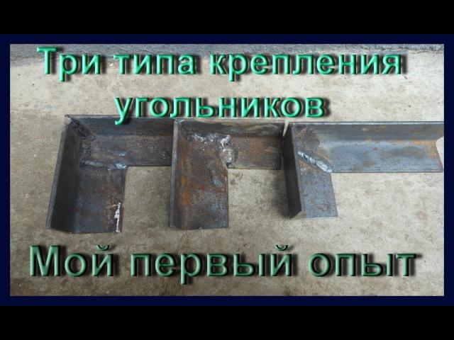Три вида крепления угольника Сварка угольника под 90 градусов