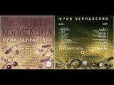 Юрий Чернавский. The Gold Collection CD1