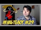 Крепость: щитом и мечом, и спин-офф Adventure Time [Мультблог]