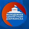 Молодежная Администрация г.Дзержинска