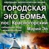 Городская ЭКОбомба Красногорский, Краснознаменск