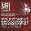 II Международный конкурс имени М.А. Матренина