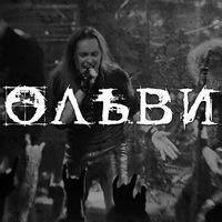 Логотип ОЛЬВИ / heavy-power-metal