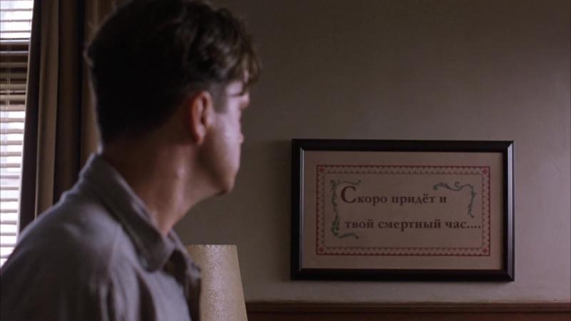 Табличка на русском в х/ф Побег из Шоушенка