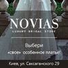 Свадебные и вечерние платья в Киеве | Novias.ua