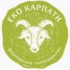 ЕКО - КАРПАТИ Фермерське господарство