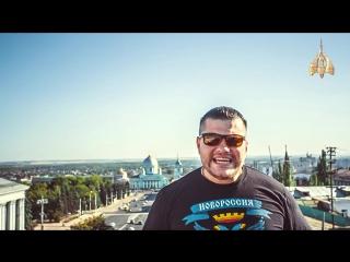 Дон Поляков - Мы Братья Киевской Руси