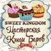 Candy-Bar Sweet-Kingdom