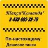 """Такси """"Команда"""""""