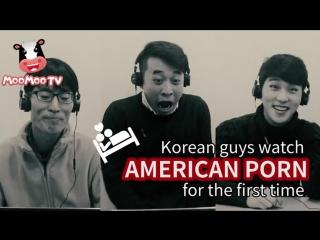 Корейцы впервые смотрят американское порно