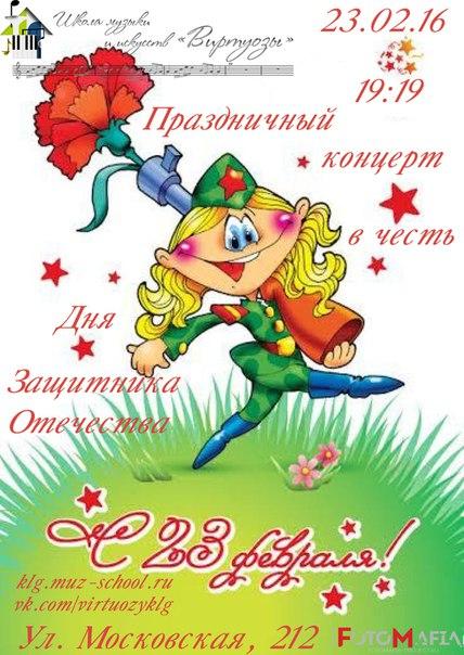 """Афиша Калуга """"Концерт в честь Дня Защитника Отечества"""""""