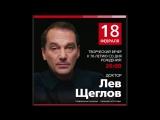 Приглашение на Юбилейный творческий вечер доктора Щеглова