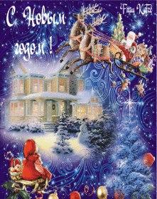ПОЗДРАВЛЯЕМ С НОВЫМ 2016 ГОДОМ и Рождеством Христовым!