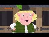 Ben & Holly's Little Kingdom 28 Маленькое Королевство Бена и Холли Miss Jollys Riding Club CARTOONS in ENGLISH МУЛЬТФИЛЬМ