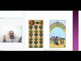 Супер быстрые способы запоминания карт - 10 Секретов Мастера Таро - Русская Школа Таро