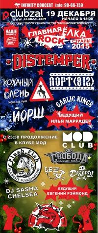19.12 - Главная Рок-Елка Страны - ClubZal (С-Пб)
