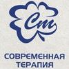 """Медицинский центр """"СОВРЕМЕННАЯ ТЕРАПИЯ"""""""