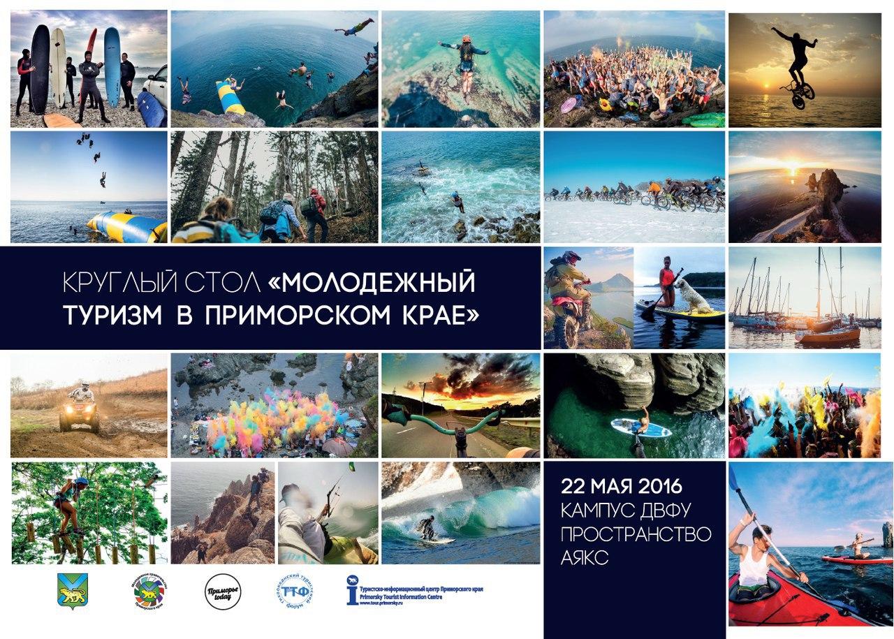 Афиша Владивосток Молодежный туризм в Приморском крае