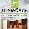 Д-Мебель - офисная мебель б/у и новая